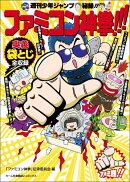 ファミコン神拳!!!