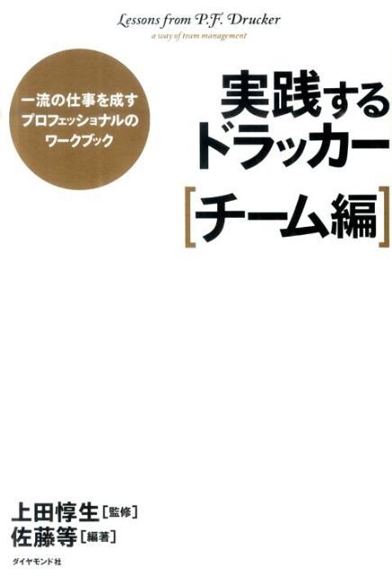 実践するドラッカー(チーム編) [ 佐藤等 ]