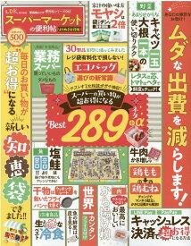 スーパーマーケットの便利帖よりぬきお得版 (晋遊舎ムック 便利帖シリーズ 062)