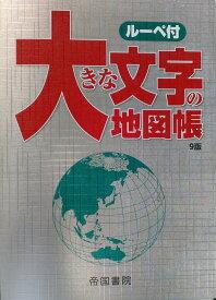 大きな文字の地図帳 [ 帝国書院編集部 ]