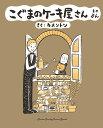 こぐまのケーキ屋さん そのよん (ゲッサン少年サンデーコミックス) [ カメントツ ]