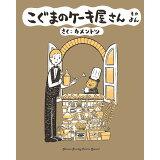 こぐまのケーキ屋さん(そのよん) (ゲッサン少年サンデーコミックススペシャル)