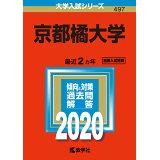 京都橘大学(2020) (大学入試シリーズ)