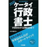 ケータイ行政書士(2020)