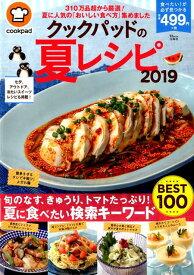 クックパッドの夏レシピ(2019) 旬のなす、きゅうり、トマトたっぷり!夏に食べたい検索キーワー (TJ MOOK)