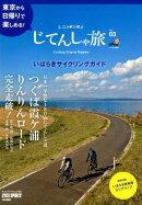 ニッポンのじてんしゃ旅(Vol.03)