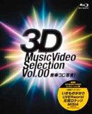 音楽3D宣言!〜3D Music Video Selection Vol.00〜【初回生産限定】【Blu-ray】