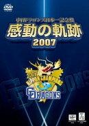 中日ドラゴンズ日本一記念盤 感動の軌跡 2007