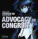 機動戦士ガンダム00 Anthology BEST ADVOCACY OF CONGRUITY(2CD) [ (アニメーション) ]
