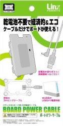 バランスWiiボード用USBケーブル『ボードパワーケーブル』