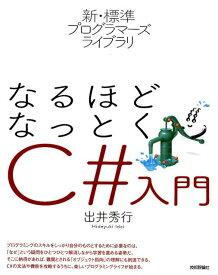 なるほどなっとくC#入門 (新・標準プログラマーズライブラリ) [ 出井秀行 ]