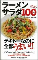 【バーゲン本】ラーメンサラダ100レシピ