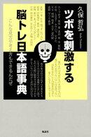 ツボを刺激する脳トレ日本語事典