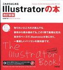 これからはじめるIllustratorの本改訂新版