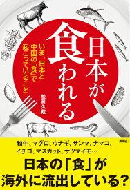 日本が食われる いま、日本と中国の「食」で起こっていること [ 松岡 久蔵 ]