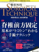 整形外科SURGICAL TECHNIQUE(8-1(2018))