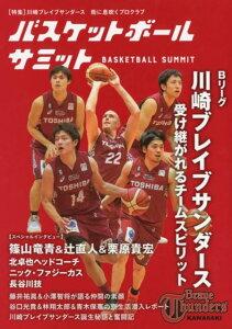 バスケットボールサミット Bリーグ川崎ブレイブサンダース受け継がれるチームス 特集:川崎ブレイブサンダース街に息吹くプロクラブ