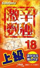 激辛数独(18)