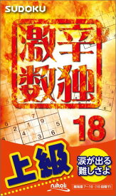 激辛数独(18) 上級