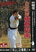 古流武術 極意指南 第5巻 駒川改心流剣術「切上」之極意