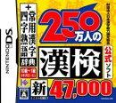 財団法人日本漢字能力検定協会公式ソフト 250万人の漢検 新とことん漢字脳 47,000+常用漢字辞典 四字熟語辞典