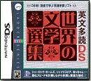 英文多読DS 世界の文学選集
