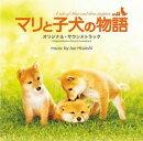 マリと子犬の物語 オリジナル・サウンドトラック