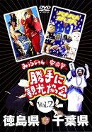 勝手に観光協会 vol.2