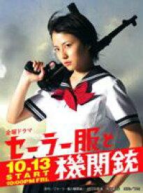 セーラー服と機関銃 DVD-BOX [ 長澤まさみ ]