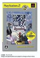 ガンダム無双 SpecialPlayStation2 the Best
