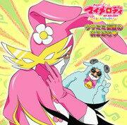 おねがい マイメロディ くるくるシャッフル!::ウサミミ仮面のあるばむ□