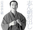 志ん朝初出し(初回限定12CD)