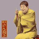 朝日名人会ライヴシリーズ60::柳家さん喬5 [福禄寿] [ 柳家さん喬 ]