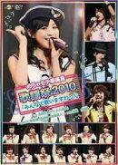 めちゃモテ委員長 歌謡祭2010「みんなで歌いますわっ!」