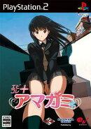 エビコレ+アマガミ Limited Edition PS2版