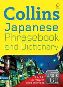 JAPANESE PHRASEBOOK AND DICTIONARY(P)
