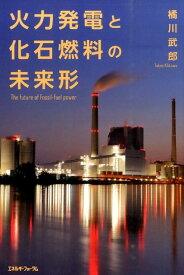 火力発電と化石燃料の未来形 [ 橘川武郎 ]