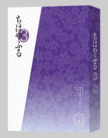 ちはやふる3 Blu-ray BOX 下巻【Blu-ray】 [ 瀬戸麻沙美 ]