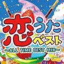 恋うたベスト〜ALL TIME BEST MIX〜