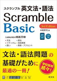 スクランブル英文法・語法 Basic [ 中尾 孝司 ]