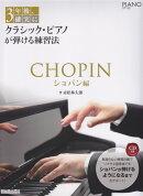3年後、確実にクラシック・ピアノが弾ける練習法 ショパン編