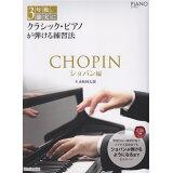 3年後、確実にクラシック・ピアノが弾ける練習法 ショパン編 (Rittor Music Mook PIANO STYLE)