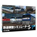 鉄道模型シミュレーター5 -7+