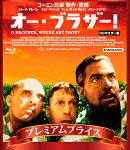 オー・ブラザー!【Blu-ray】