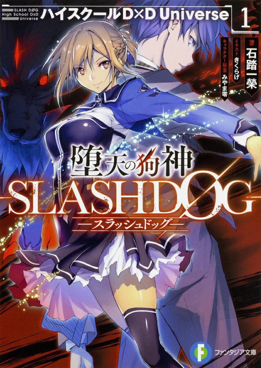 堕天の狗神 -SLASHDOG- 1 ハイスクールD×D Universe (ファンタジア文庫) [ 石踏 一榮 ]