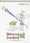 Helvetica Standard絵