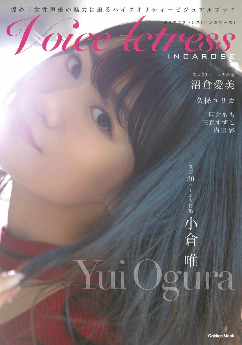 Voice Actress INCAROSE (学研ムック) [ 声優アニメディア編集部 ]