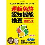 運転免許認知機能検査模擬テスト (FUSOSHA MOOK)