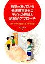 教室の困っている発達障害をもつ子どもの理解と認知的アプローチ 非行少年の支援から学ぶ学校支援 [ 宮口幸治 ]