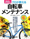 DVDでよくわかる!プロが教える自転車メンテナンス [ 松田裕道 ]